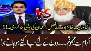 Shahzaib Khanzada Made Speechless Maulana Fazl ur Rehman