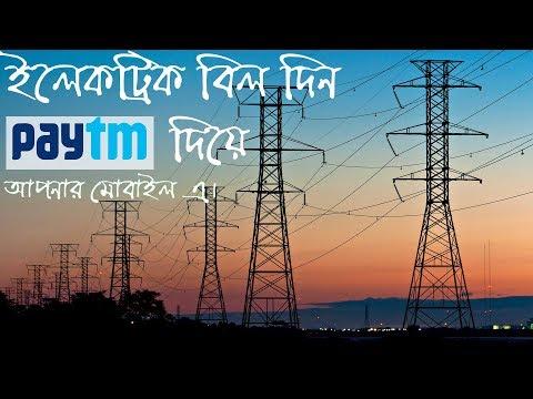How To Pay Electricity Bill Via paytm App | Bill Pay Via Paytm