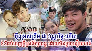 ជា វណ្ណារិទ្ធ ផ្គាប់ចិត្តភរិយាមិនឲ្យទាស់ចិត្តម្ដងណាឡើយ,Khmer Hot News, Mr. SC Channel,
