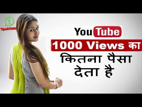 How much you tube pays for per 1000 view in India in hindi How much one can earn from YouTube India