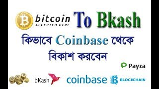 Send Money Coinbase To Bkash Bangla Tutorial | Bitcoin To Bkash | Payza to  Bkash - getplaypk