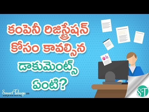 Registration Documents for Business Registration | Documents for Company or Startups -Telugu Video