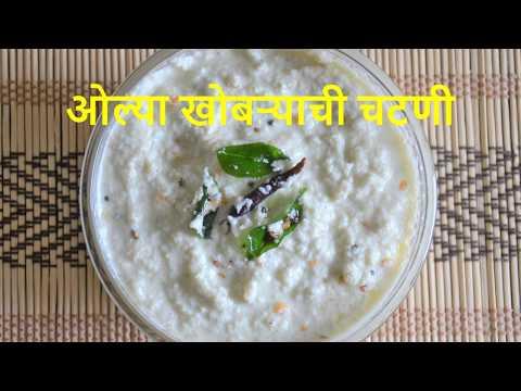 ओल्या खोबऱ्याची चटणी | Coconut Chutney in marathi | Coconut chutney for Amboli, Idli, Dosa, Meduvada