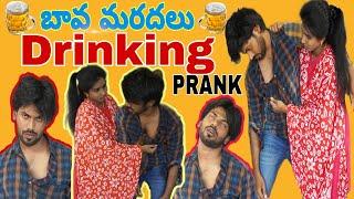 Bava Maradalu Drinking Prank || Telugupranks || Comedypranks || Ravivarma || Funkypranks