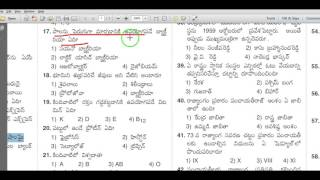 Panchayat secretary model paper -4 in telugu