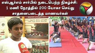 எஸ்ஆர்எம் சார்பில் நடைபெற்ற நிகழ்ச்சி: 1 மணி நேரத்தில் 200 யோகா செய்து சாதனைபடைத்த மாணவர்கள்