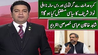 Shahid Khaqan Exclusive Interview on Nawaz Sharif Arrest | Khabar Ke Peeche