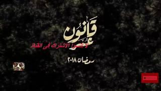 مشاهدة اعلان مسلسل قانون عمر حمادة هلال _👍👍 رمضان 2018