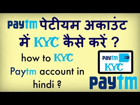 how to complete Paytm KYC in hindi ? Paytm KYC kaise kare ?