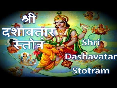 SHRI DASHAVATARA STOTRAM - 10 INCARNATIONS OF LORD VISHNU (श्री दशावतार स्तोत्रं)
