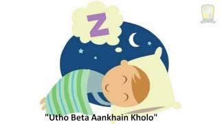Uthoo Beta Ankhan Kholo (Urdu Poem)