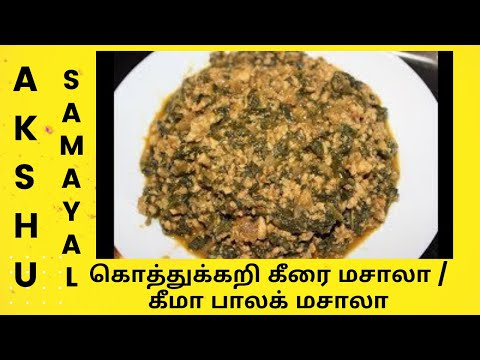 கொத்துக்கறி கீரை மசாலா / கீமா பாலக் மசாலா - தமிழ் / Keema Palak Masala - Tamil