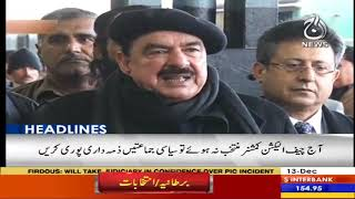 Headlines 10 AM   13 December 2019   Aaj News