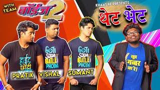 Thet Bhet with Team Boyz 2   Vishal, Sumant & Pratik   E04   Khaas Re TV