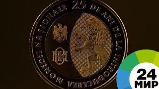 Как менялись деньги: в честь 25-летия лея в Молдове открылась выставка монет - МИР 24