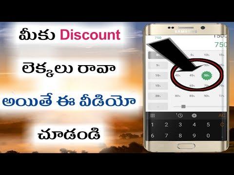 best Discount calculator app in telugu | kiran youtube world