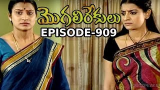 Episode 909 | 13-08-2019 | MogaliRekulu Telugu Daily Serial | Srikanth Entertainments | Loud Speaker