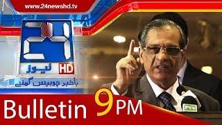 News Bulletin | 9:00 PM | 21 January 2018 | 24 News HD