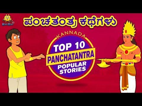 Xxx Mp4 Kannada Moral Stories For Kids ಪಂಚತಂತ್ರ ಕಥೆಗಳು Panchatantra Stories Kannada Fairy Tales 3gp Sex