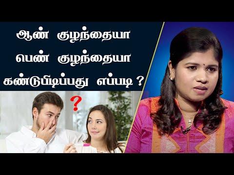 Dr.yogavidhya-Men's-how to get male /female baby ? XX chromosome/XY chromosome