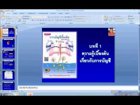 การเปิดไฟล์ PowerPoint - Read Only