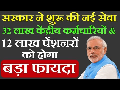 GPF Statement of Central Govt. Employees | General Provident Fund Balance Online Enquiry Hindi 2018