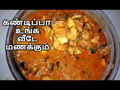 சிக்கன் குழம்பு | Chicken Kulambu in tamil | How to make Chicken Kuzhambu Recipe | Samayal in Tamil