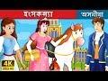 Download   হংসকন্যা | Goose Girl In Assamese | Assamese Story | Assamese Fairy Tales MP3,3GP,MP4