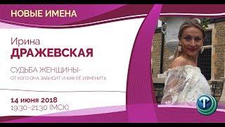 """НОВЫЕ ИМЕНА / Ирина Дражевская: """"Судьба женщины"""""""