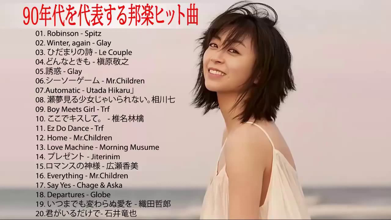 90's All-time Million Hits ♥ ♥ ♥ ♥ J Pop 90 Medley ♥♥♥♥ Japanese Hit Songs Representing The 90's