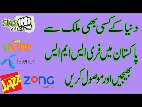 How To Send & Receive Free Sms In Pakistan From Any Country in Urdu Hindi