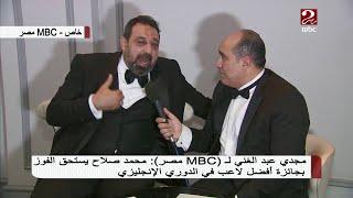 مجدي عبد الغني : حصلت على ثاني أفضل لاعب البرتغال ومحدش يعرف