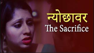 न्योछावर | Nyochhawar - The Sacrifice | New Hindi Short Film/Movie 2019