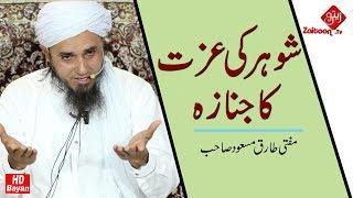 Shauhar Ki Izzat Ka Janazah | New Bayan | Mufti Tariq Masood SB | Zaitoon Tv