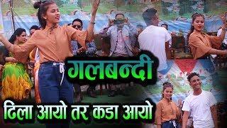 पहिलो चोटी गलबन्दी गितमा स्टेजमा नाच्ने यो जोडी बबाल धमका हेर्नुस भिडियो GalbandiPrakash,Shanti