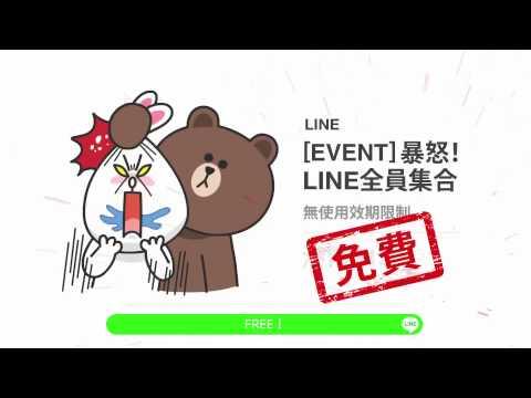 LINE TVC - Free Stickers : Angry (Hongkong)