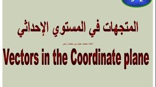 #x202b;المتجهات  في المستوى الإحداثي ـ اعداد محمد هيثم بن محمد زهيرمجذوب#x202c;lrm;