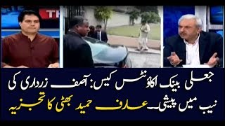 Arif Hameed Bhatti comments on Zardari