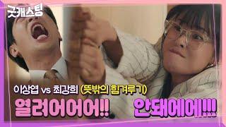 [초긴장 엔딩] 최강희, 이상엽 사무실 침입 발각 위기! (ft. 뜻밖의 힘겨루기)ㅣ굿캐스팅(Good Casting)ㅣSBS DRAMA