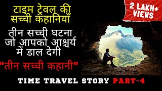 समय यात्रा की सच्ची घटनाएं | The Real Time Traveller Exist-Time Travel Proofs In Hindi