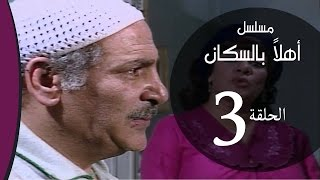 Ahlan Bel Soukan _ Episode |03| مسلسل اهلا بالسكان _ الحلقة الثالثة