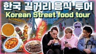 Download 친동생과 명동에서 역대급 한국 길거리 음식 투어 (Ft.에리나) Epic Korean Street Food Tour in(Ft. lilbro Scissorhands) Video