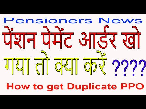 पेंशन पेमेंट आर्डर खो गया तो कैसे डुप्लीकेट पाएँ How to get Lost Pension Payment Order_Pensioner New
