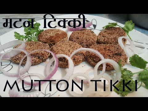 mutton cutlet |how to make mutton cutlet | मटन कटलेट |mutton cutlet  recipe