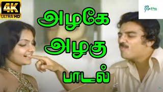 Azhagae Azhagu || அழகே அழகு || K. J. Yesudas | Love Melody Tamil Video Song