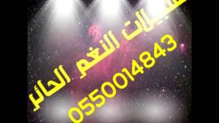 #x202b;يمني مسرع2013تسجلات النغم الحائر الحارثي#x202c;lrm;