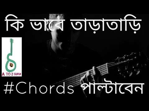 how to change guitar chords faster Bangla tutorial  কি ভাবে তাড়াতাড়ি chords পাল্টাবেন