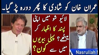 Imran Khan Again Want To Marry? | Live With Nasrullah Malik | Neo News