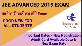 JEE Advanced 2019 Exam Postponed   New Important Dates - Registration, Exam date🔥