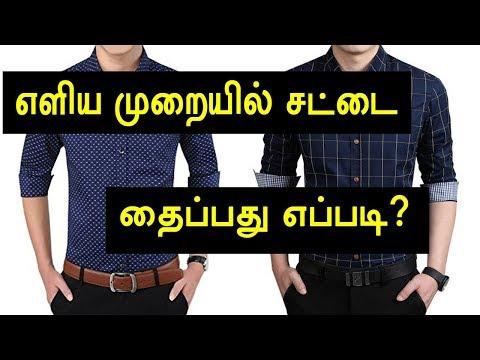 எளிய முறையில் சட்டை தைப்பது எப்படி? | How to Sew Shirt Cutting and Stitching in Tamil